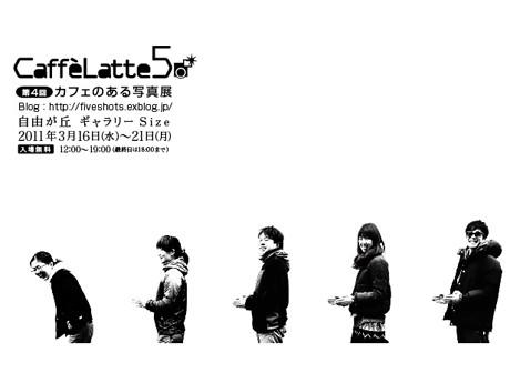 出展者と来場者が共にくつろげる空間にしたいというCaffeLatte5「カフェのある写真展」