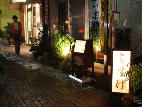 学生と店主が共同で制作したあんどんや光のディスプレーが通りをやさしく照らす、尾山台商店街「温個灯新(おんこちしん)2012」(写真は「こすげ」店頭の様子)