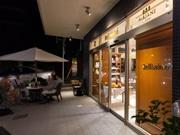 田園調布にイタリア産食材専門店「ベリッシモ」-インポーターが開業