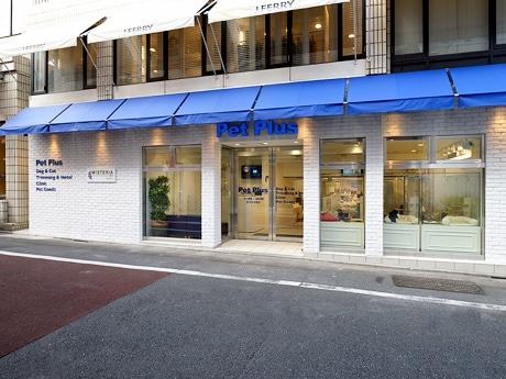美容院、ホテル、病院も併設するオールイン型ペットショップ「Pet Plus 自由が丘店」外観