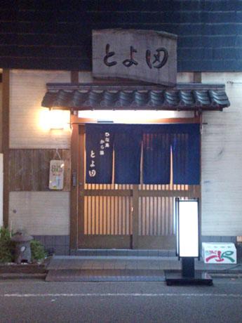 「ミシュランガイド東京2015」でビブグルマンに選ばれた、ひな鳥空揚げ専門店「とよ田」