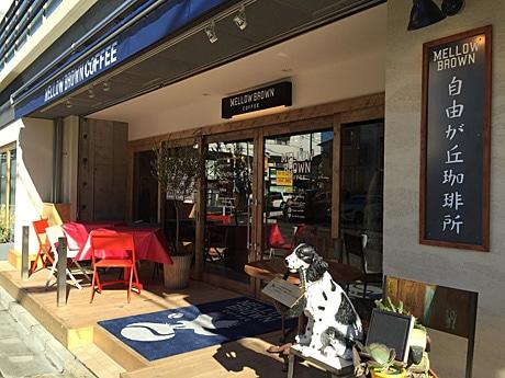 自由通り沿いの路面店、奥沢神社の向かい側にある「MELLOW BROWN COFFEE自由が丘本店」