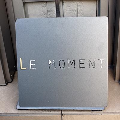 新たに1つ星を獲得した柿の木坂のフレンチレストラン「ル モマン」のサイン