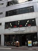 都立大駅前に会員制シェア工房「Makers' Base Tokyo」 下目黒から移転増床