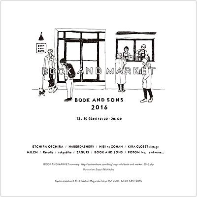 学芸大学駅の古書店「BOOK AND SONS」が開催するフリーマーケット「BOOK AND MARKET」