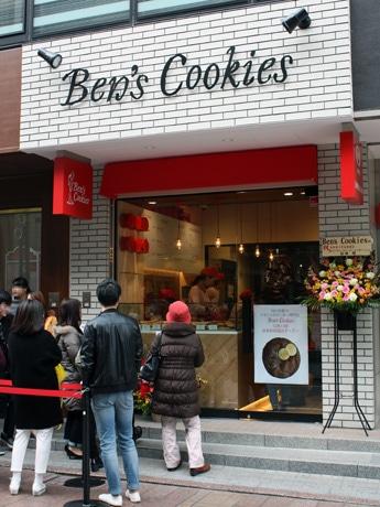 自由が丘駅南口・改札に隣接する「ベンズクッキー」店舗外観