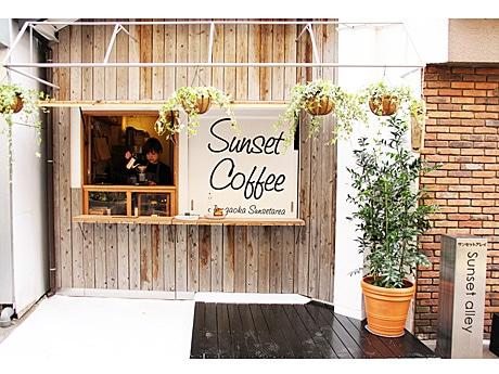 自由が丘にコーヒースタンド「Sunset Coffee」 街の案内所として情報発信