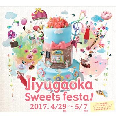 自由が丘のスイーツイベント「Jiyugaoka Sweets festa! 2017」メインビジュアル