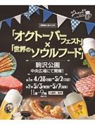 駒沢公園で「オクトーバーフェスト×世界のソウルフード」 大道芸や大型遊具も