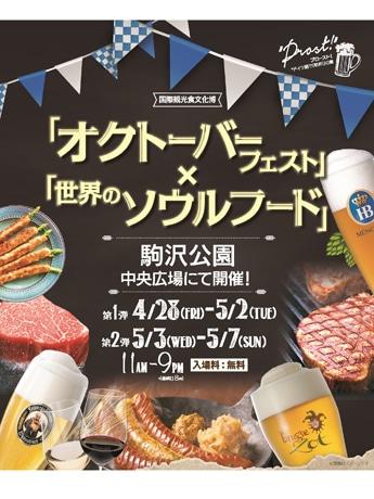 世界のビールと料理が味わえるグルメイベント「国際観光 食文化博 2017 in 駒沢公園 ~オクトーバーフェスト×世界のソウルフード~」メインビジュアル