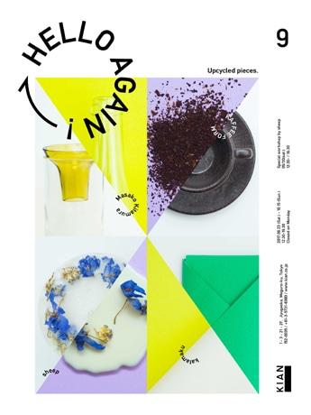 国内外4組のクリエーターが手掛けたアップサイクル作品を展示販売する企画展「HELLO AGAIN!」