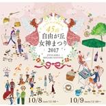 「自由が丘女神まつり」開催迫る 三浦祐太朗さん、川平慈英さんら出演