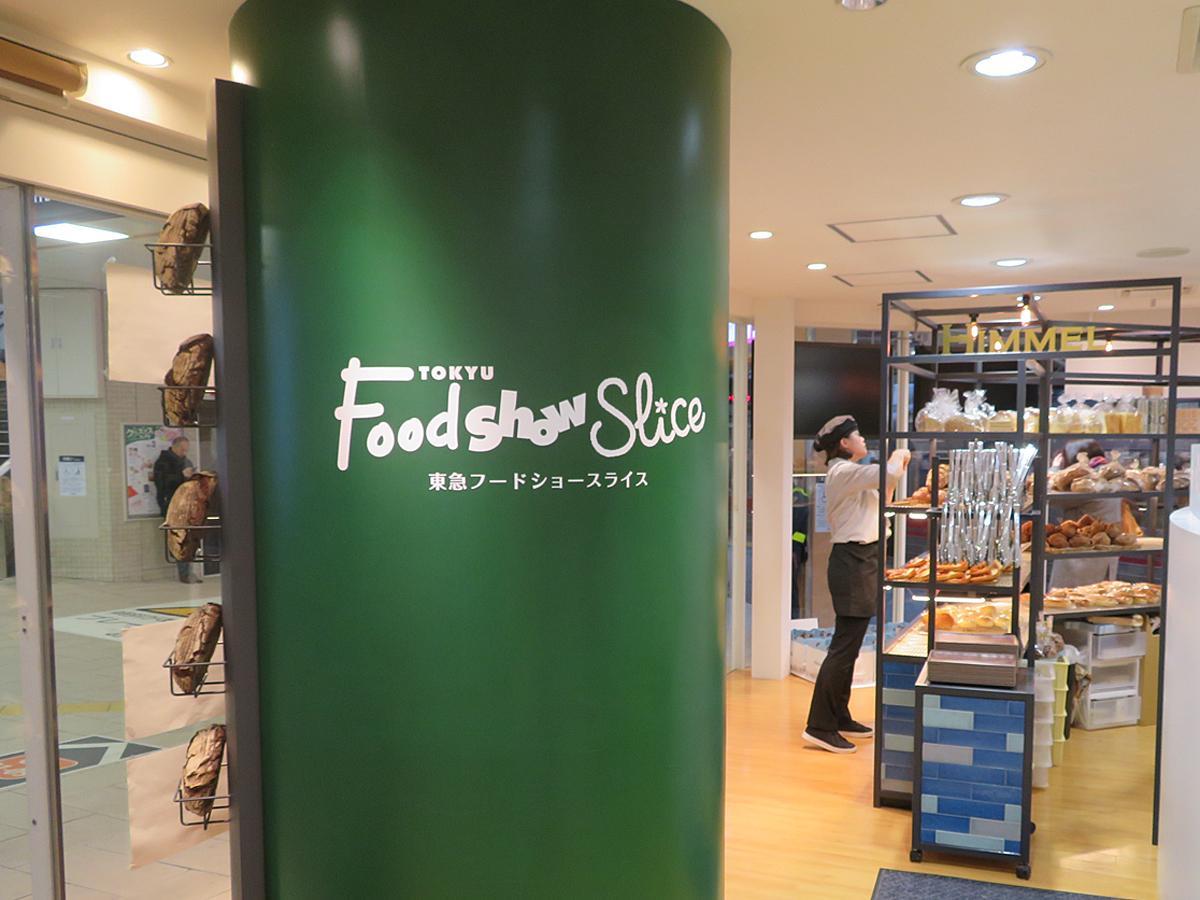 自由が丘駅改札内に出店した東急百貨店の小型食品専門店「東急フードショースライス 自由が丘店」
