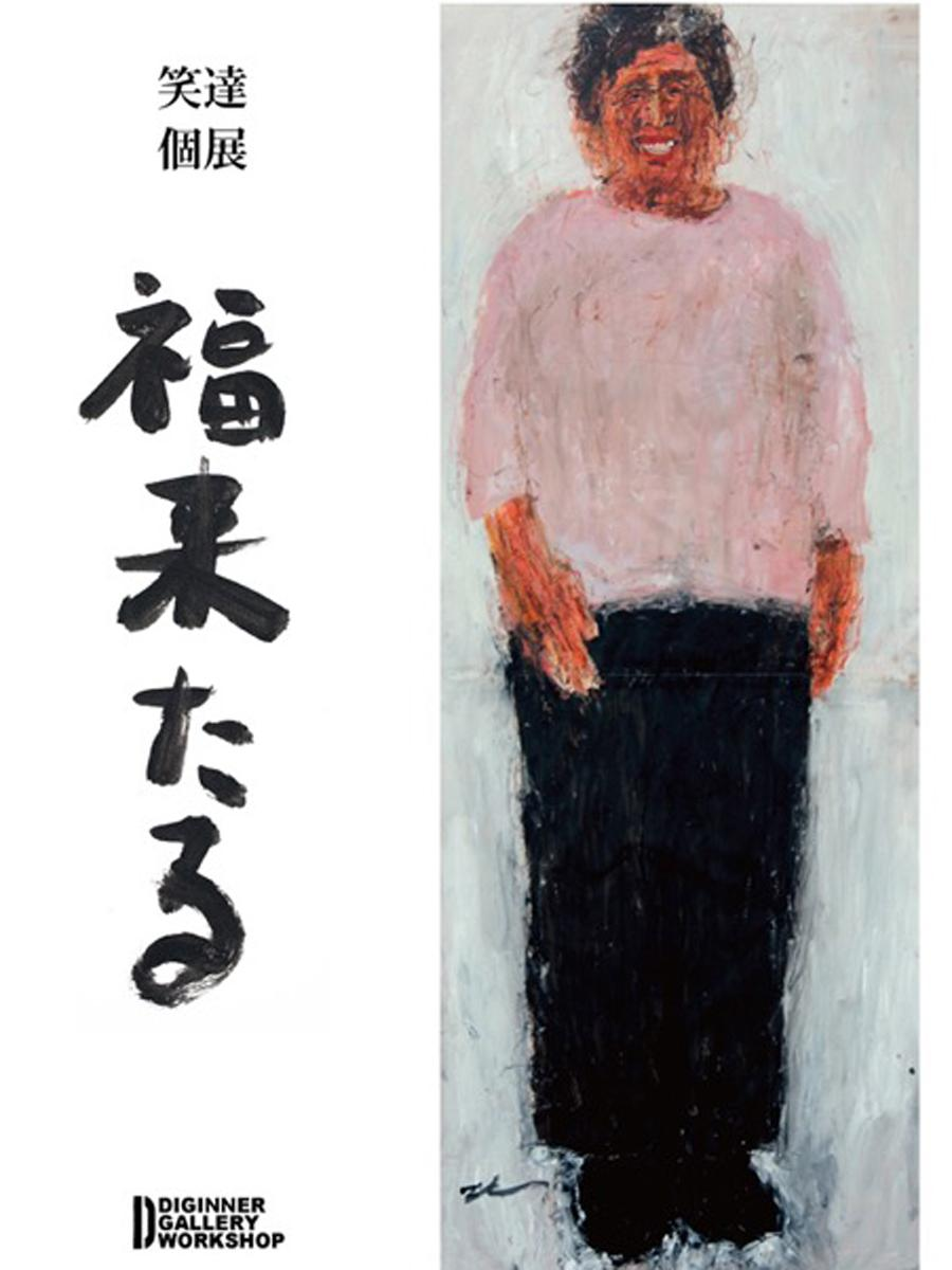 全国各地や海外で出会った「笑顔」の人たちを描いた似顔絵作家・笑達さん個展「福来たる」