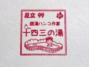 自由が丘で銭湯ハンコ作家・廣瀬十四三さん作品展 東京の銭湯を描く