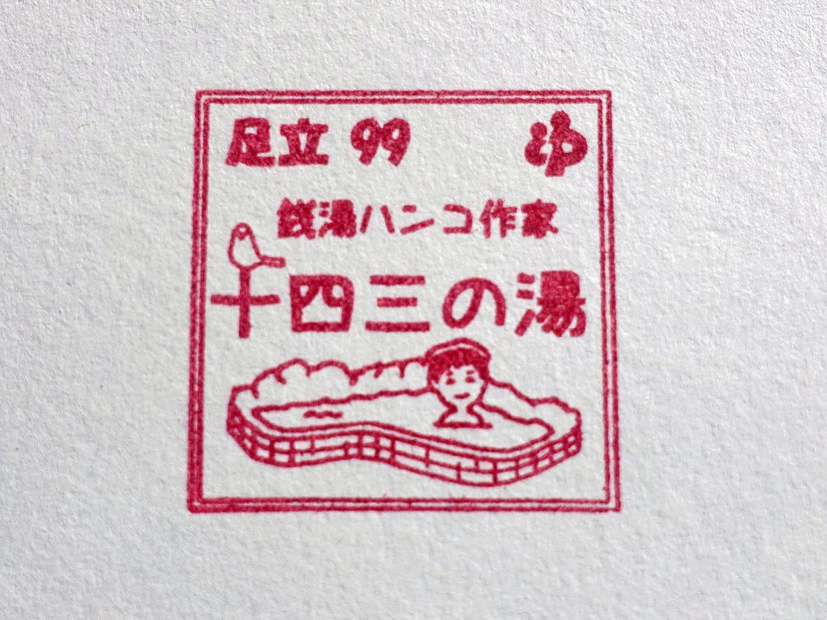 銭湯ハンコ作家・廣瀬十四三さんの銭湯があったらこんな図柄に?「東京銭湯 お遍路」スタンプラリーを模したパロディはんこ