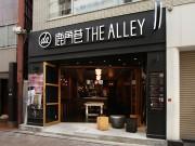 自由が丘に台湾発ティースタンド「ジ アレイ」5号店 初のフードメニューも