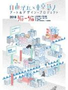 自由が丘の街をアート&デザイン空間に 東京芸大とコラボで作品展示
