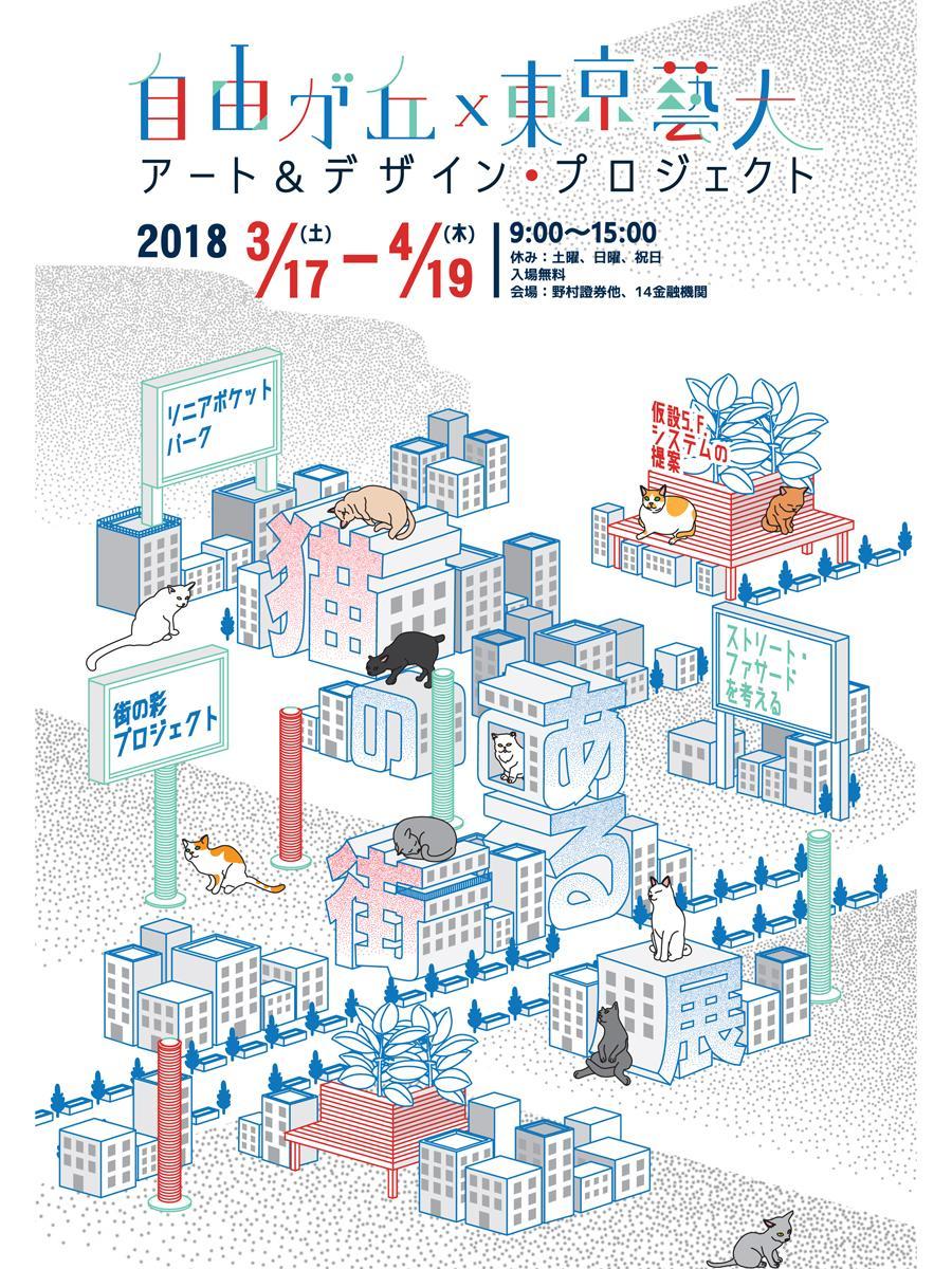 自由が丘のためのアート作品やデザインを制作発表する「自由が丘×東京芸大 アート&デザイン・プロジェクト」