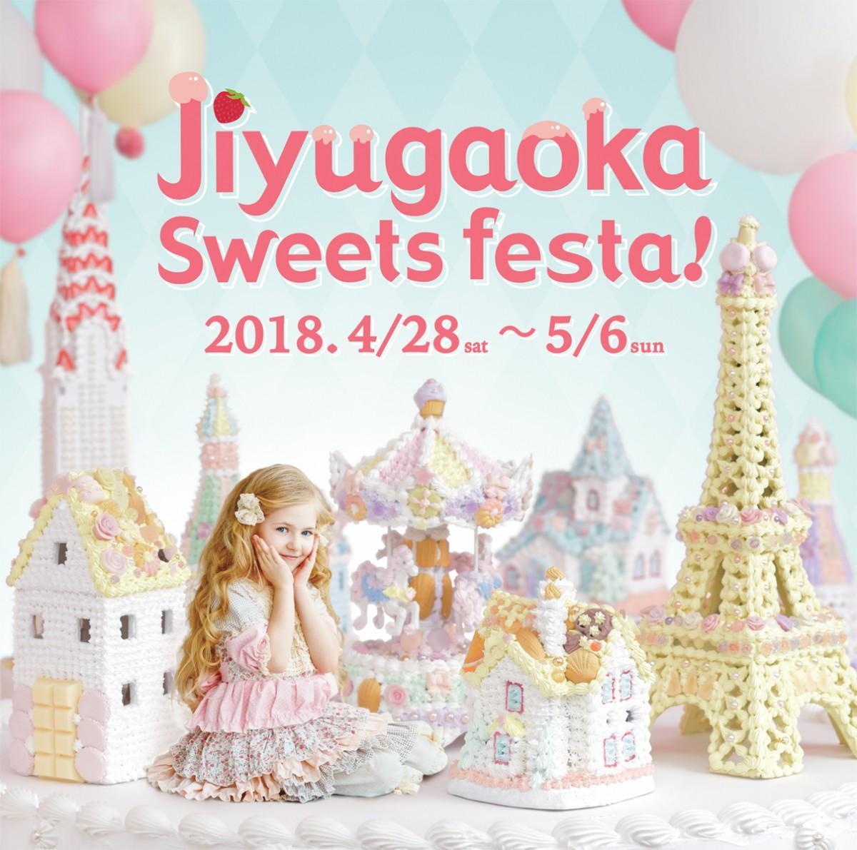 自由が丘のスイーツイベント「Jiyugaoka Sweets festa! 2018」メインビジュアル