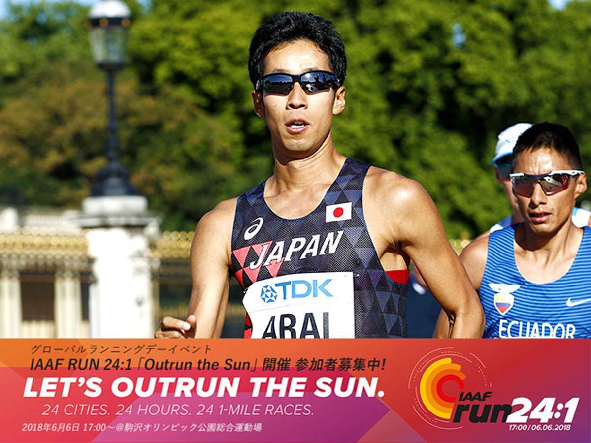 世界24都市を「ラン」でつないでいくランニングイベント「IAAF RUN 24:1『Outrun the Sun』」写真は日本のシティーキャプテンを務める荒井広宙選手
