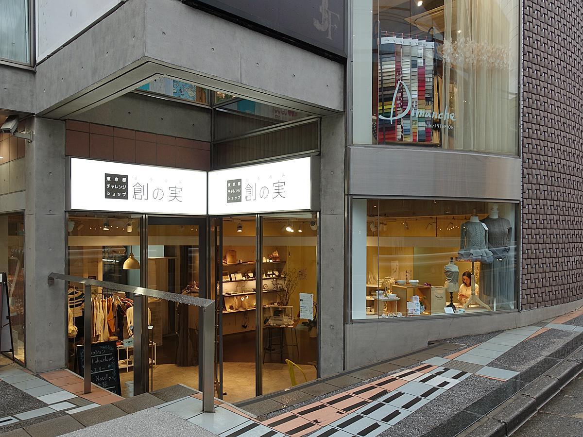 自由が丘北口・学園通り沿いにある東京都チャレンジショップ「創の実(そうのみ)」外観