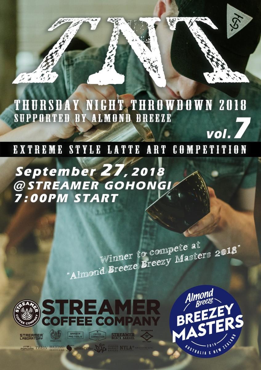 「フリーポア」と呼ばれるラテアートの技術を競う 「TNT/THURSDAY NIGHT THROWDOWN」