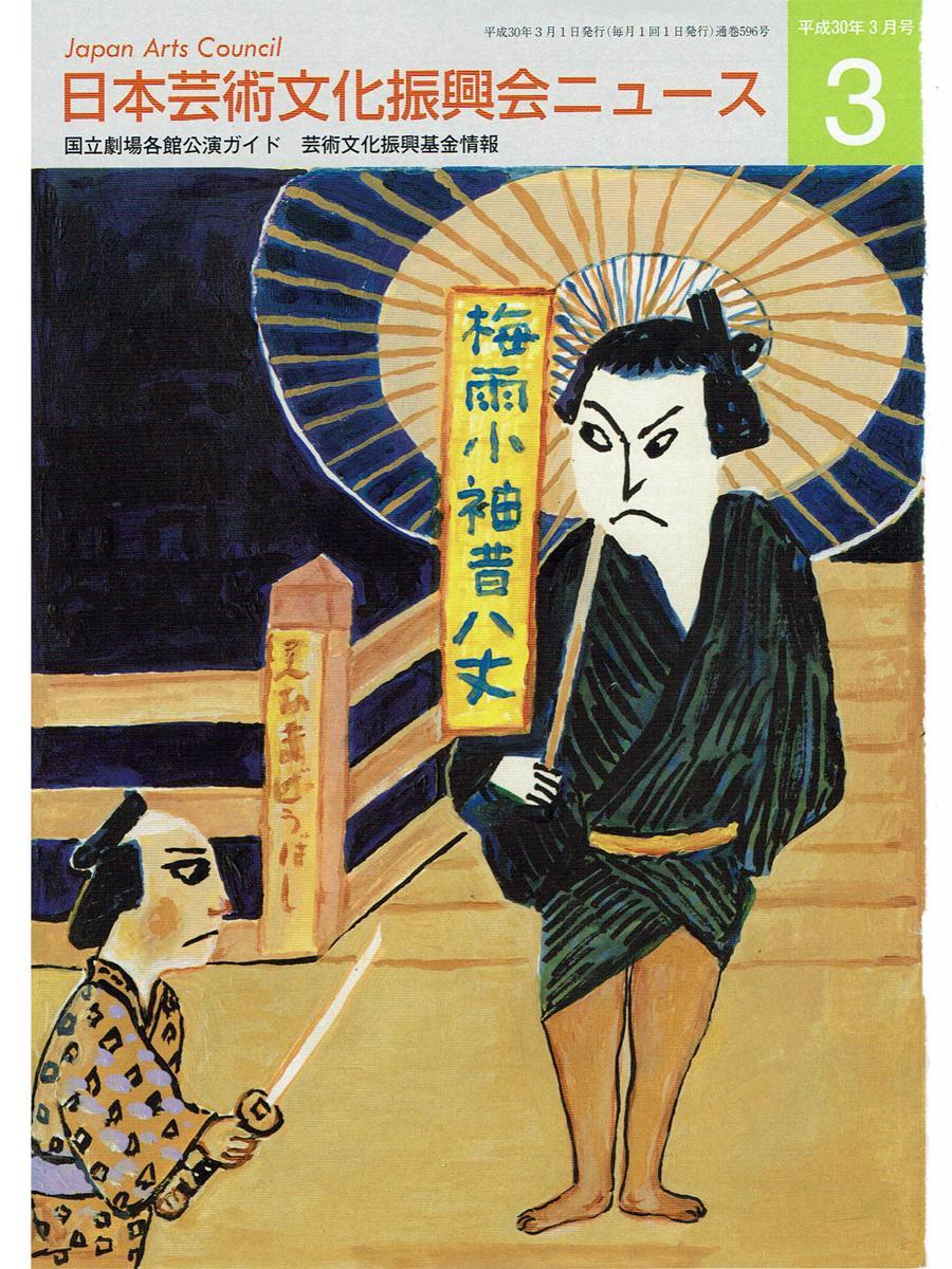 歌舞伎の演目「梅雨小袖昔八丈」を描いた表紙画(写真)の原画は「KABUKU~ささめやゆき展」で展示を予定している