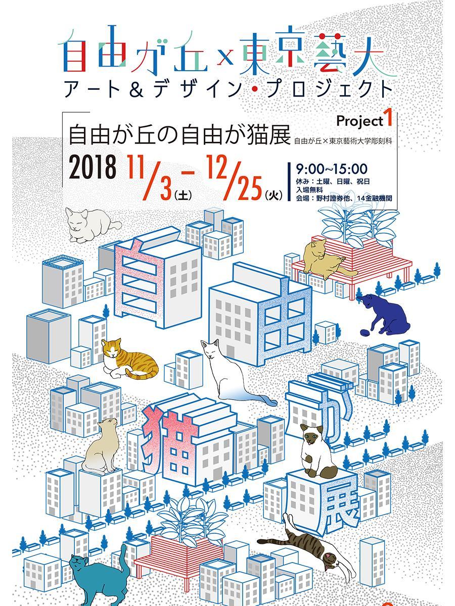 「自由が丘×東京芸大アート&デザイン・プロジェクト」第2弾イベントとなる「まちなかアートフェスタ」プログラムの1つ、「自由が丘の自由が猫展」