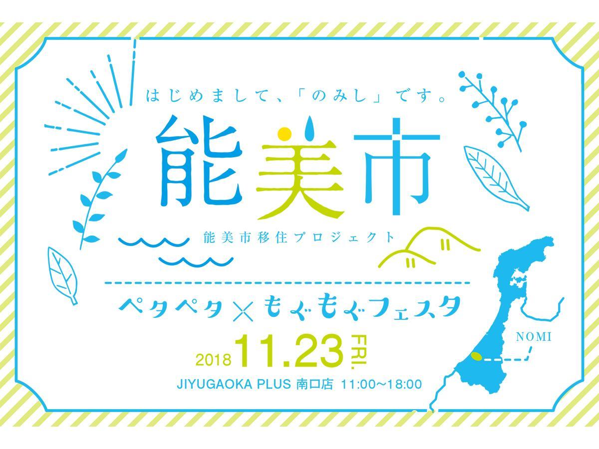 石川県能美市による移住プロジェクトイベント「ぺたぺた×もぐもぐフェスタ」