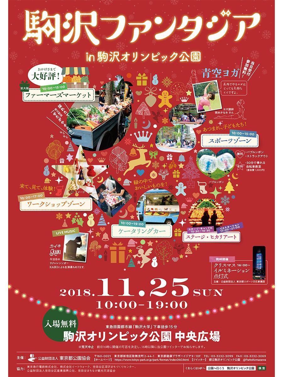 クリスマスイベント「駒沢ファンタジア in 駒沢オリンピック公園」