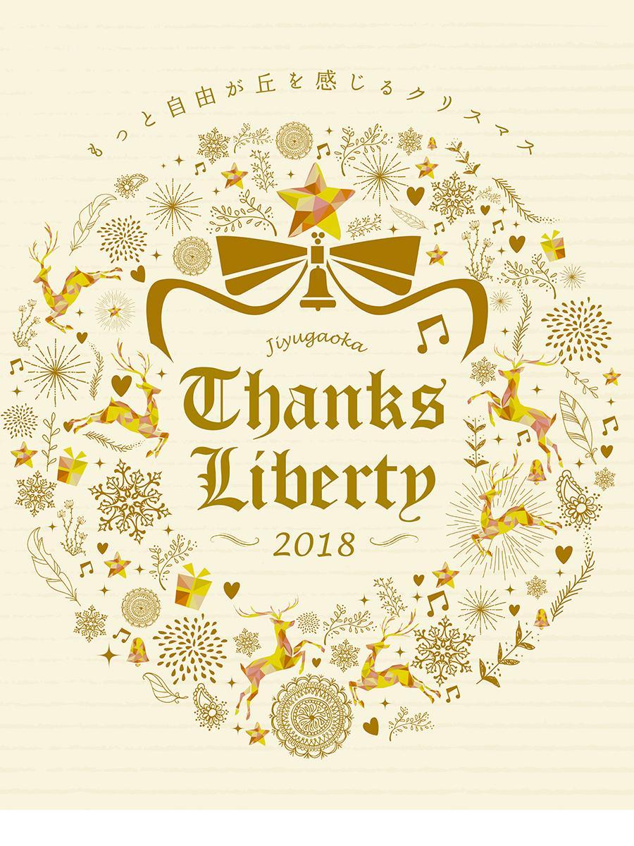 毎年恒例の自由が丘駅前クリスマスイルミネーション点灯式「Thanks Liberty 2018 Christmas Carol」