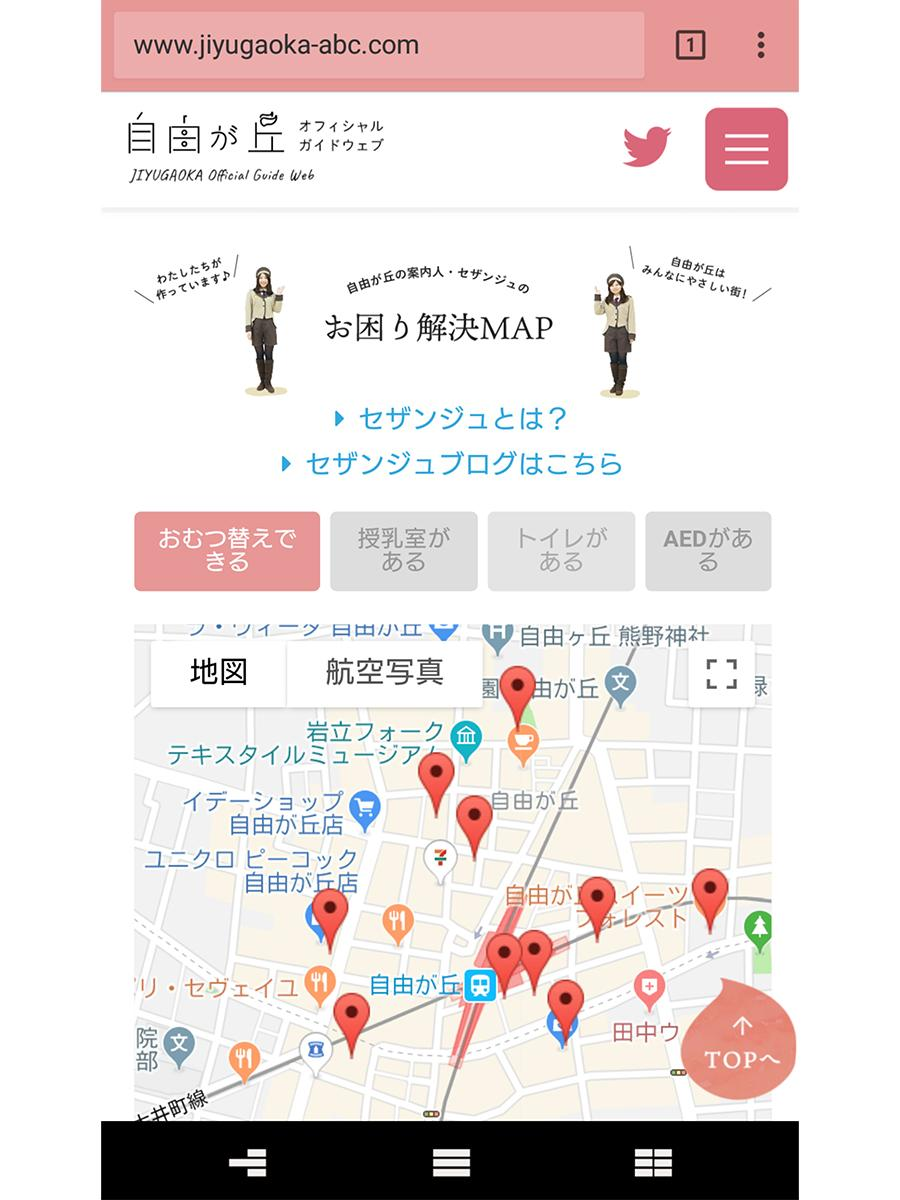 セザンジュ・スタッフが作った「お困り解決MAP」(写真はスマートフォンで見た画面)
