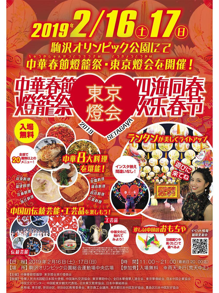 東京で初開催となる「中華春節燈籠祭・東京燈会」イベントポスター