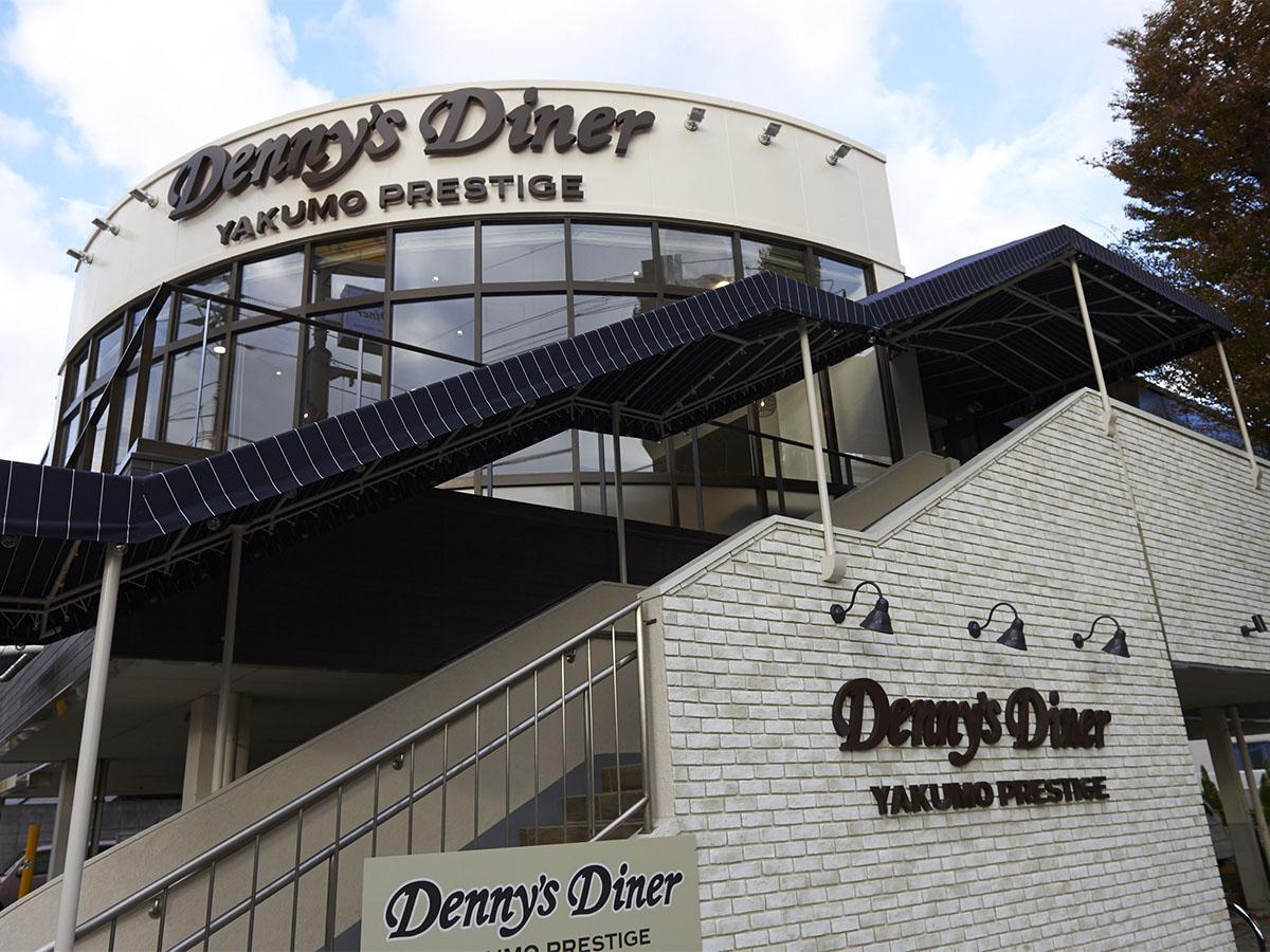看板や外装も従来の雰囲気から一新した「Denny's Diner YAKUMO PRESTIGE(デニーズダイナー 八雲プレステージ)」