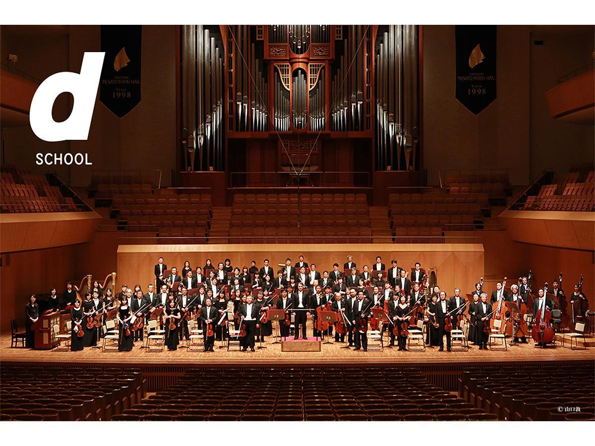 2016年に創立60周年を迎えた「日本フィルハーモニー交響楽団」 ©山口敦