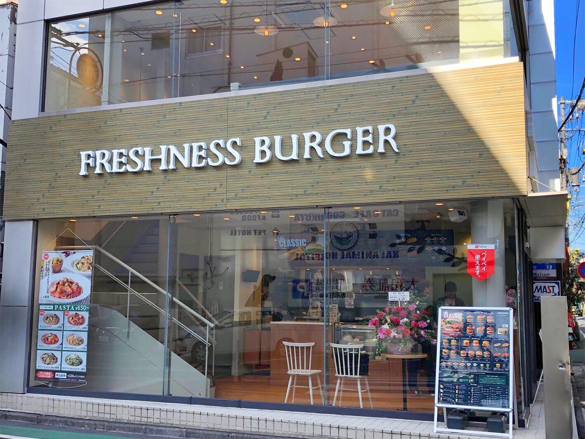 自由通り沿いの路面「フレッシュネスバーガー 自由が丘店」外観