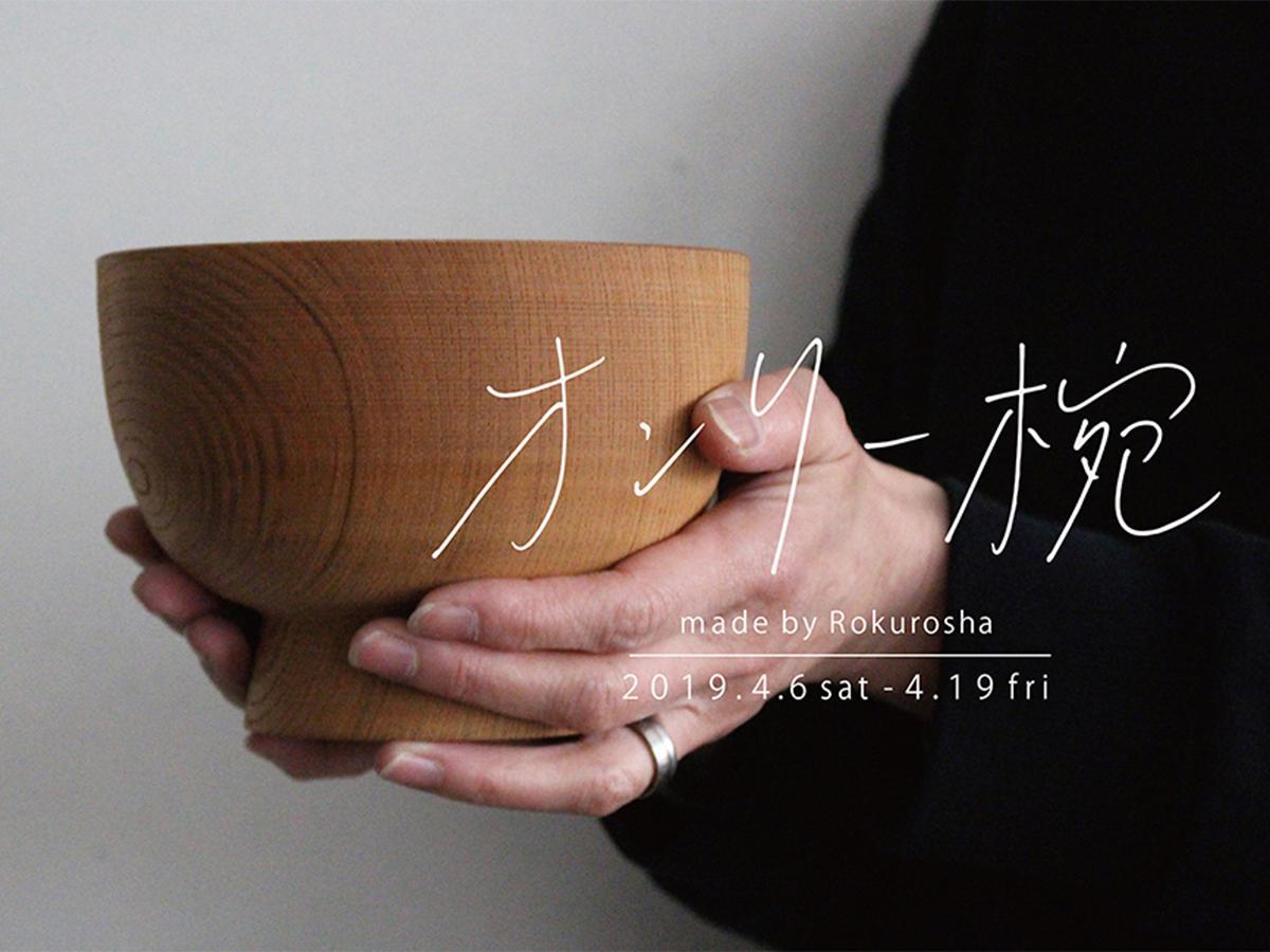 写真は、同展のみでオーダーできる「katakanaスペシャル椀」(漆などの塗料を塗る前の)木地の状態