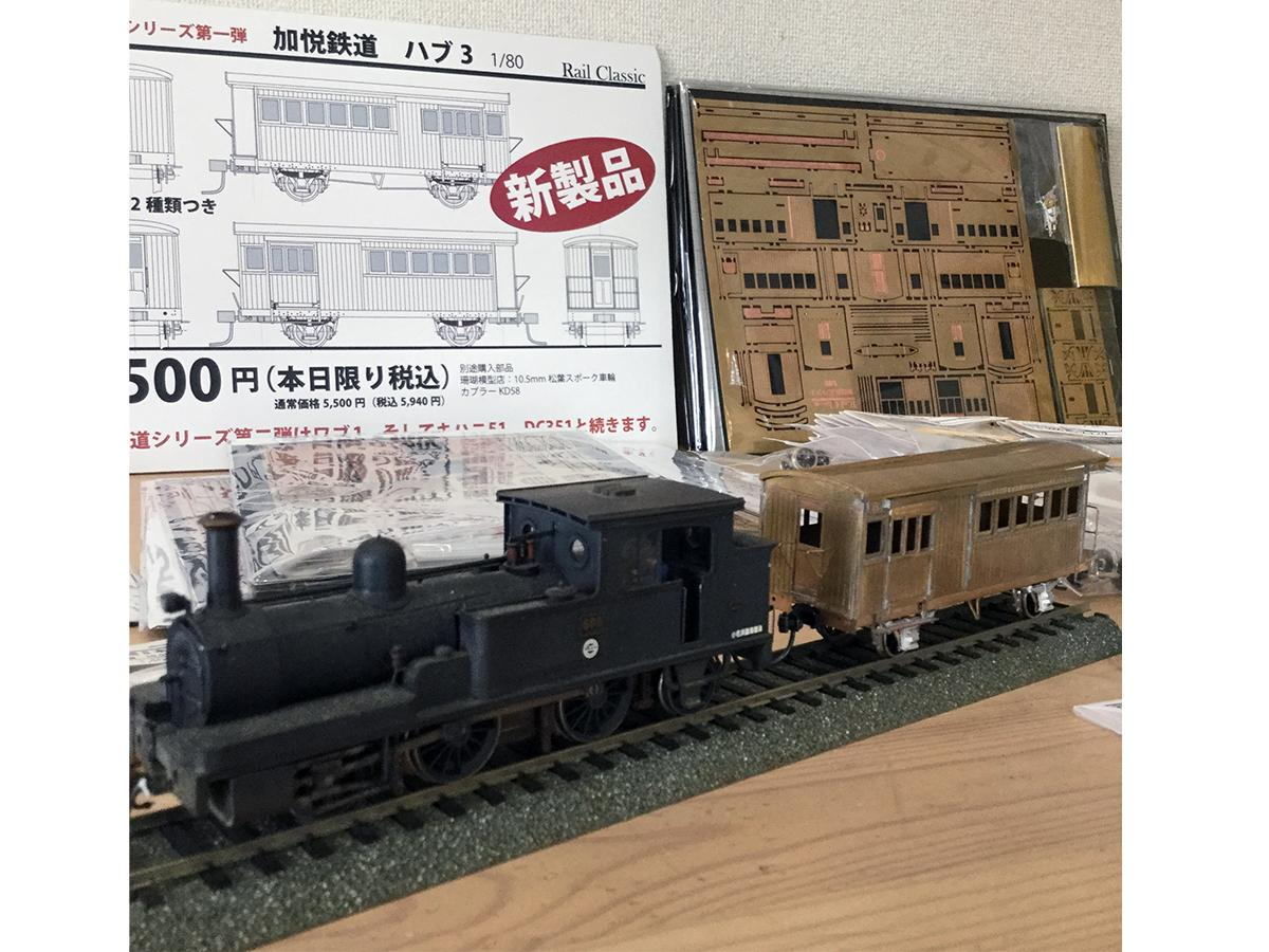 「鉄道模型アートマルシェ」前回出展作品から