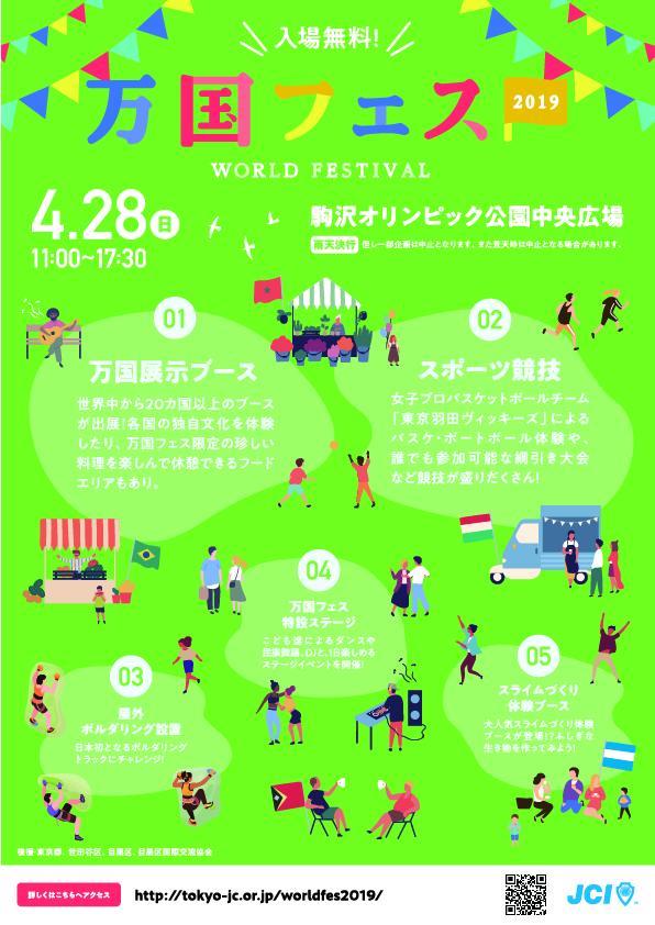 世界20カ国以上の文化や飲食、遊びなどが体験できる「万国フェス2019」ポスター