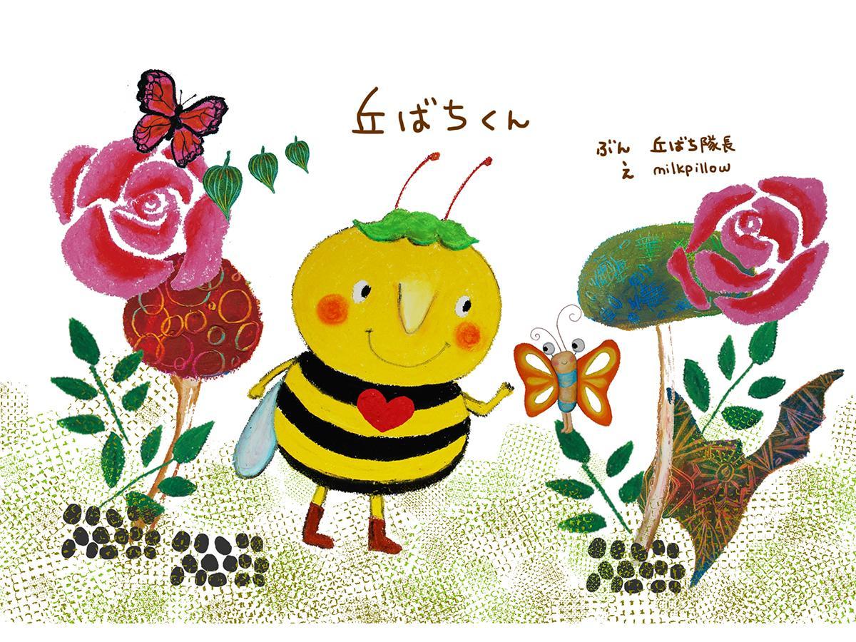 ミツバチの生態を物語にした丘ばちプロジェクトによるオリジナル絵本「丘ばちくん」 ©milkpillow