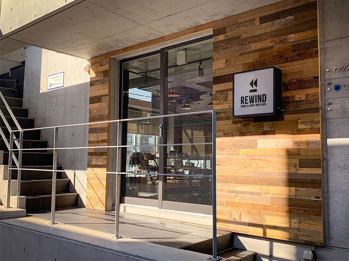 学園通り沿いのビル2階にある、クラフトビールが飲める書店「REWIND(リワインド)」ファサード
