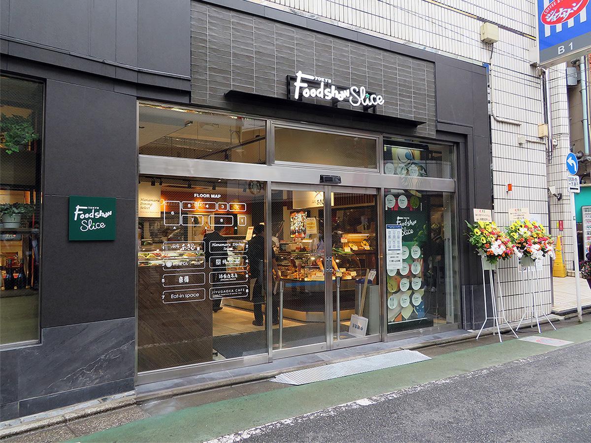自由が丘駅前にオープンした小型食品専門店「自由が丘 東急フードショー スライス」入口