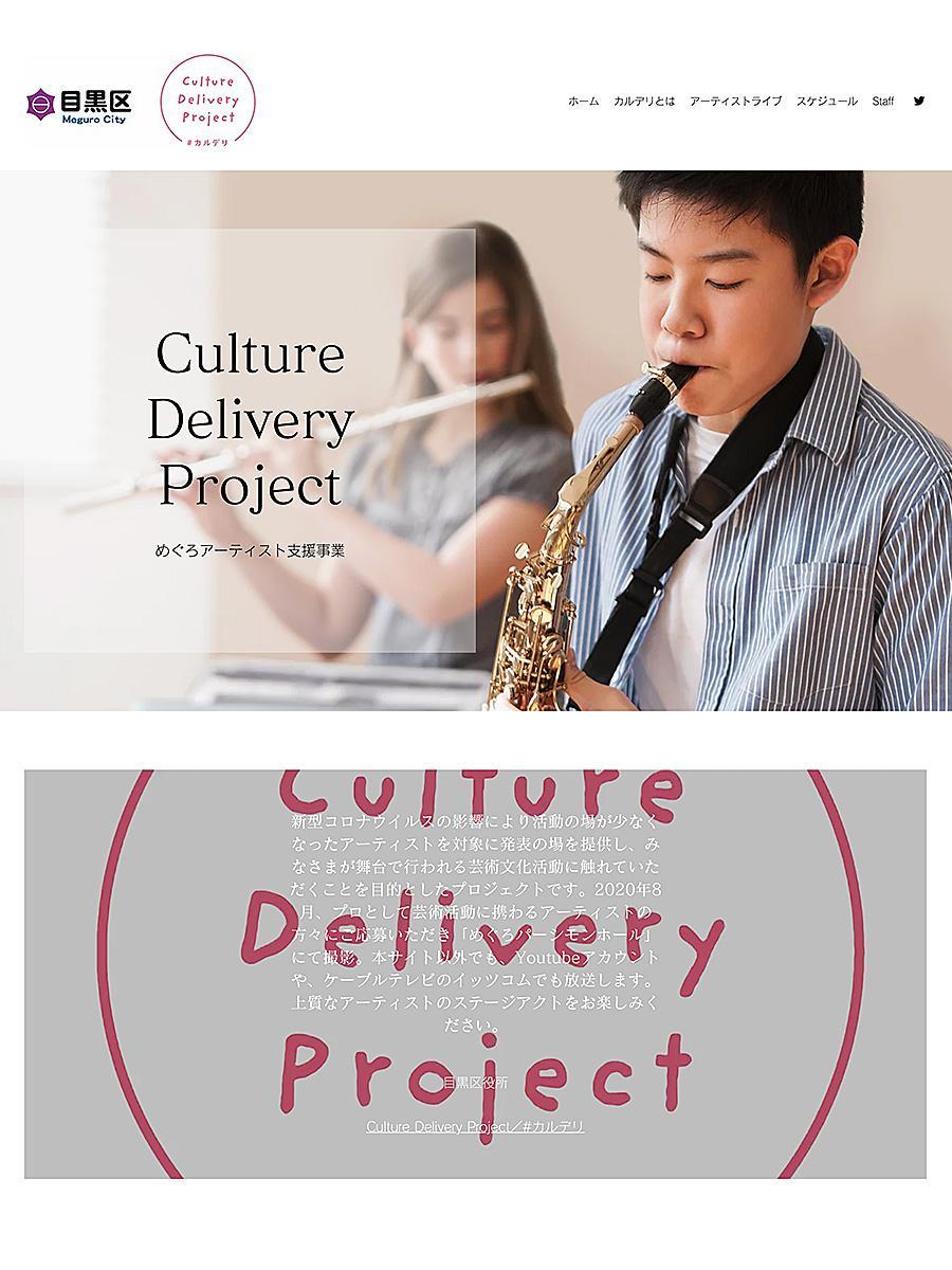 目黒区在住または区内に活動拠点を置くアーティストに発表の場を提供する支援事業「Culture Delivery Project #カルデリ」