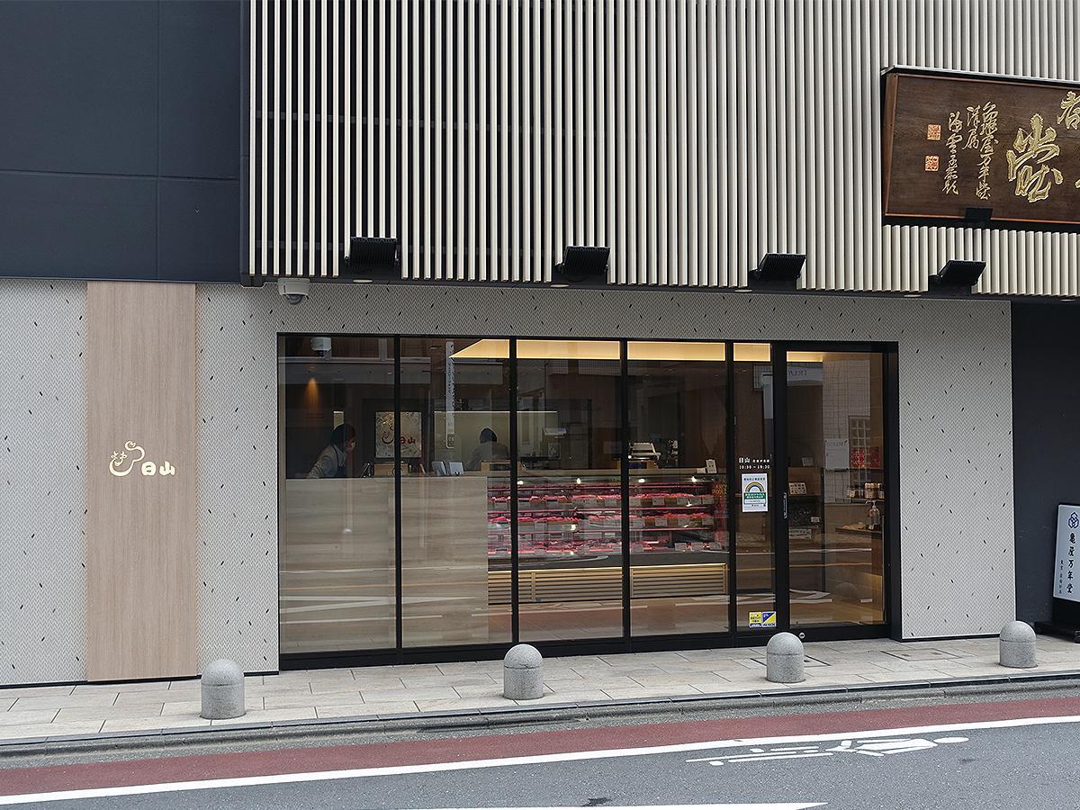 自由通り沿い・旧「和風喫茶 亀屋万年堂茶房」跡にオープンした「日山 自由が丘店」
