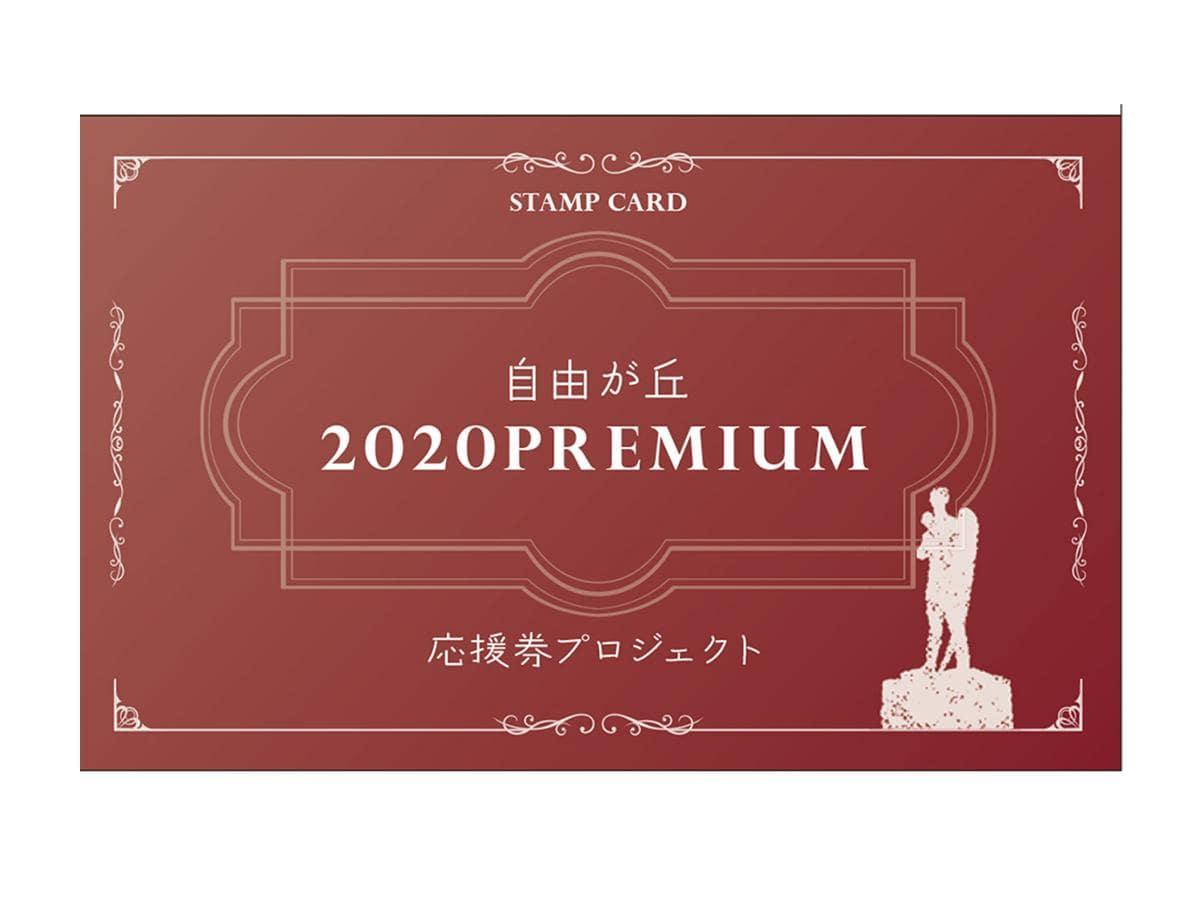 「自由が丘2020プレミアム応援券プロジェクト」スタンプカード券面デザイン