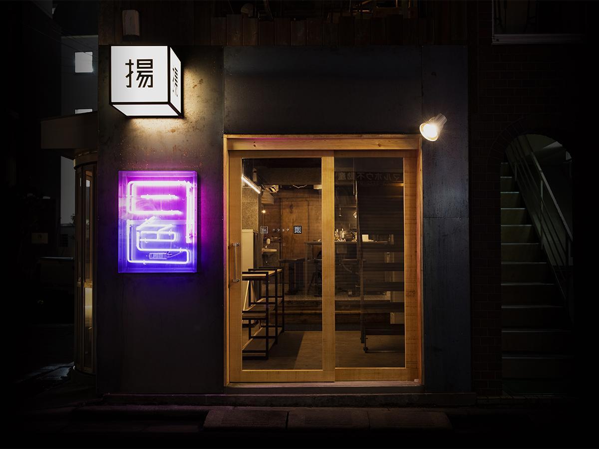 自由が丘南口・九品仏川緑道近くにオープンした居酒屋&イタリアンテークアウト「ニショク」