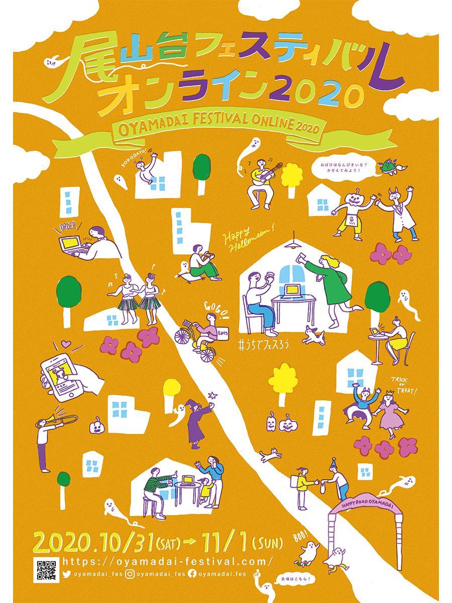 「尾山台フェスティバル オンライン2020」のキービジュアル