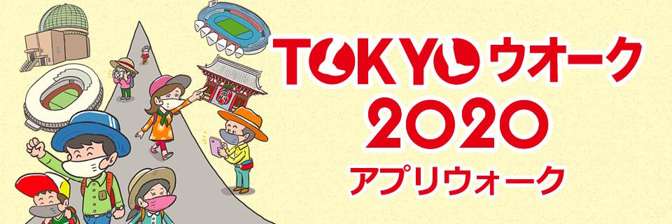 ウオーキングイベント「TOKYOウオーク2020 アプリウォーク」キービジュアル