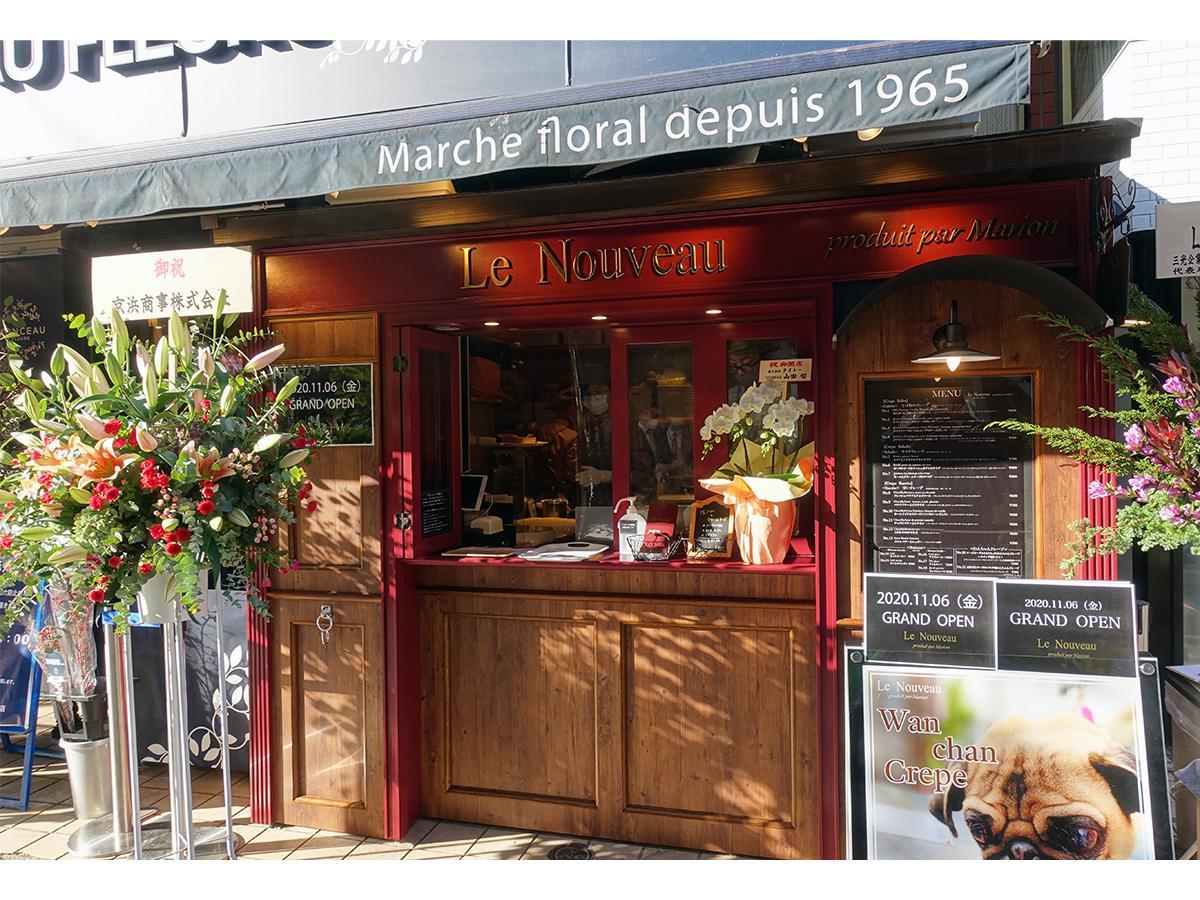 自由が丘南口・九品仏川緑道沿いに出店した「Le Nouveau produit par marion (ル・ヌーヴォー・プロデュイ・パー・マリオン)」